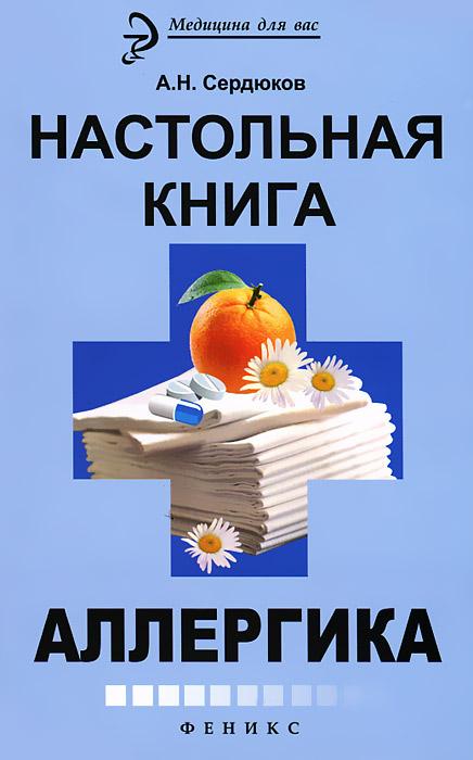 А. Н. Сердюков. Настольная книга аллергика