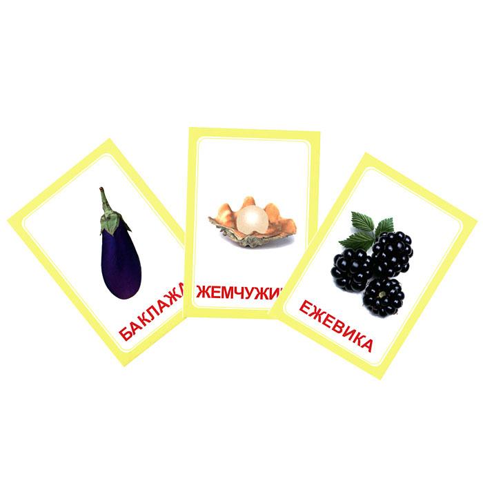 Вундеркинд с пеленок Обучающие карточки Логопедка Ж вундеркинд с пеленок обучающие карточки посуда