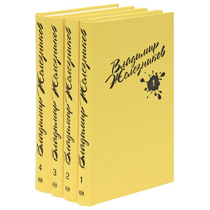 Владимир Железников Владимир Железников. Собрание сочинений в 4 томах (комплект)
