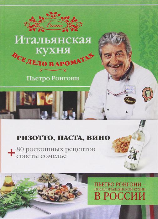 Итальянская кухня. Все дело в ароматах.