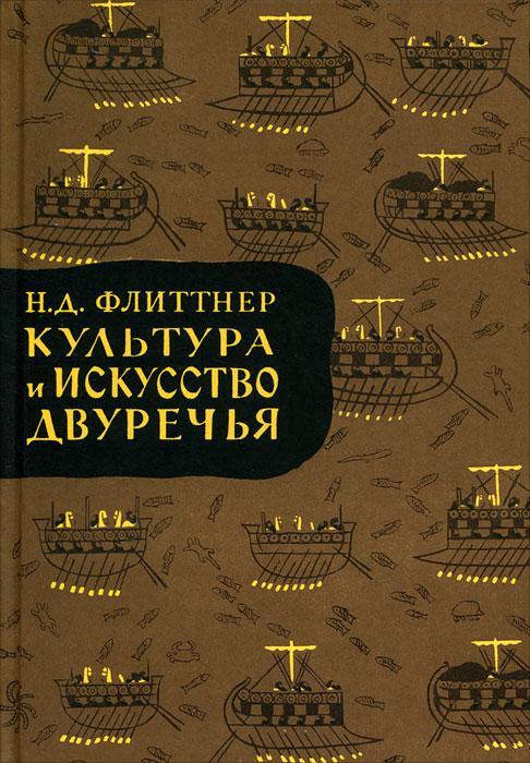 Н. Д. Флиттнер Культура и искусство Двуречья