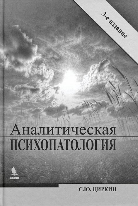 Аналитическая психопатология. С. Ю. Циркин