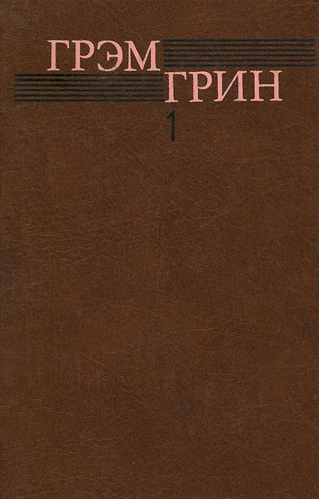 Грэм Грин Грэм Грин. Собрание сочинений в 6 томах. Том 1 корней чуковский собрание сочинений том 6