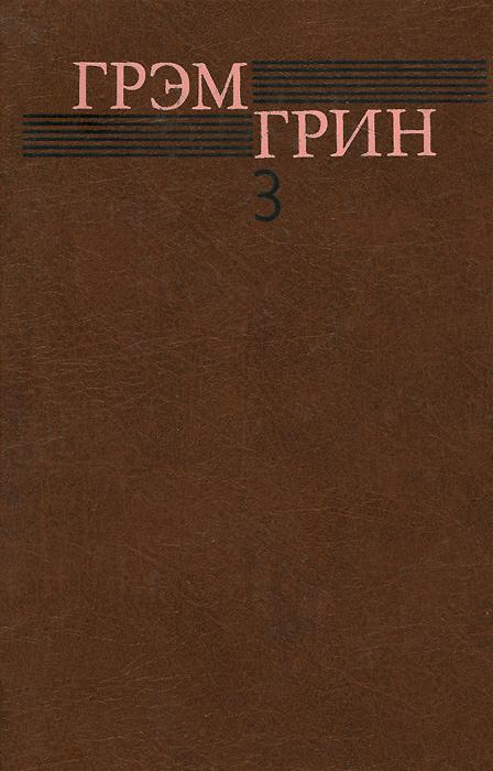 Грэм Грин Грэм Грин. Собрание сочинений. В 6 томах. Том 3 корней чуковский собрание сочинений том 6
