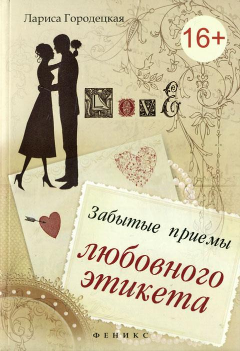 Лариса Городецкая Забытые приемы любовного этикета домашняя и магия этикета