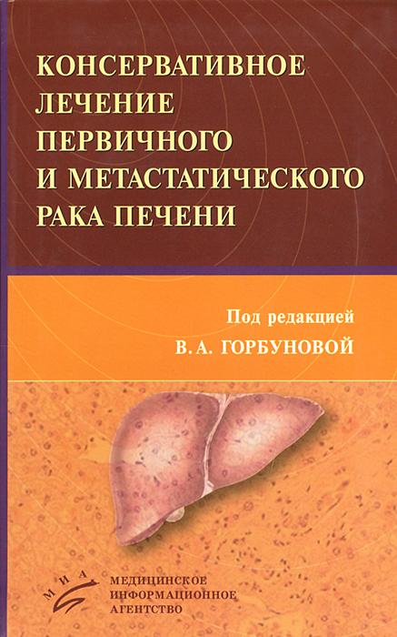 Консервативное лечение первичного и метастатического рака печени
