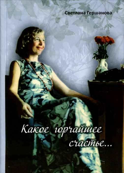 цена Светлана Гершанова Какое горчайшее счастье...