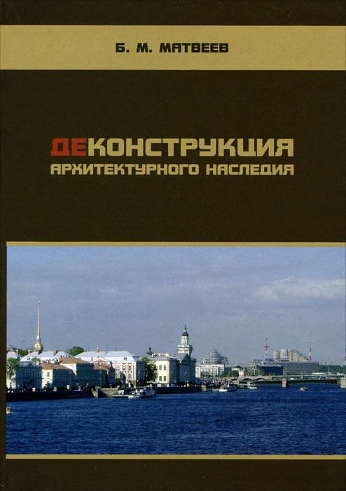 Б. М. Матвеев Деконструкция архитектурного наследия