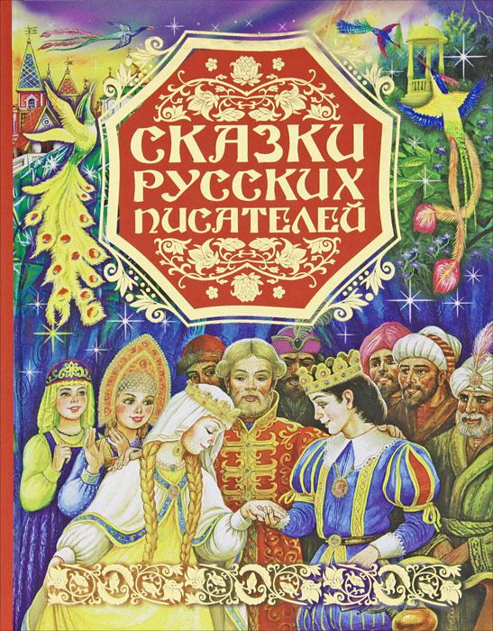С. Т. Аксаков, А. П. Платонов Сказки русских писателей