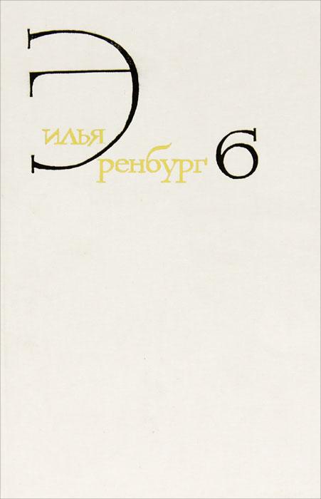 Илья Эренбург. Собрание сочинений в 8 томах. Том 6. Статьи о литературе и искусстве. Люди, годы, жизнь. Книга 1
