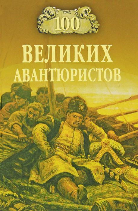 И. А. Муромов 100 великих авантюристов