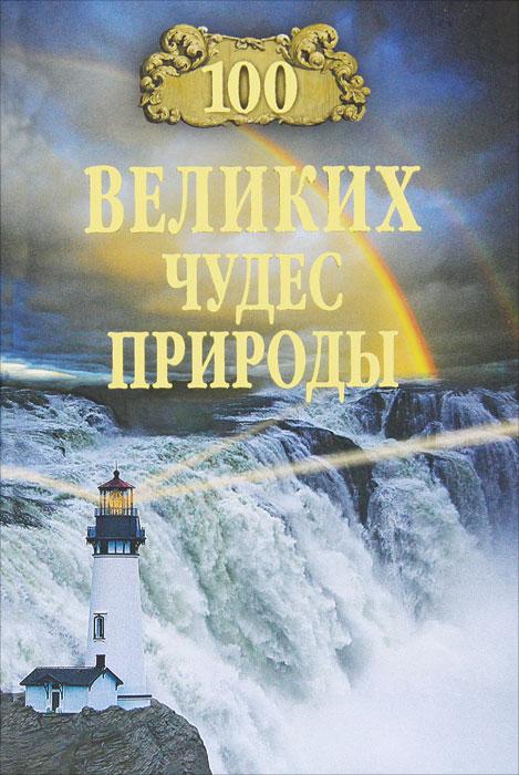 Б. Б. Вагнер 100 великих чудес природы б у аудиотехнику в донецке