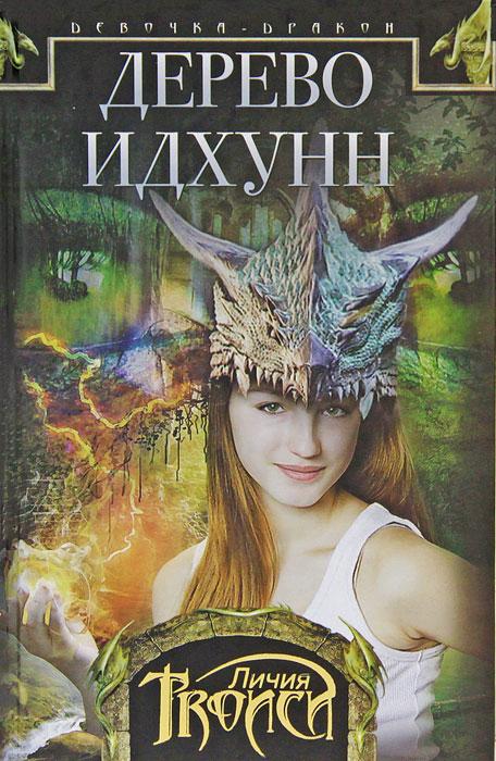 Девочка-дракон. Книга 2. Дерево Идхунн