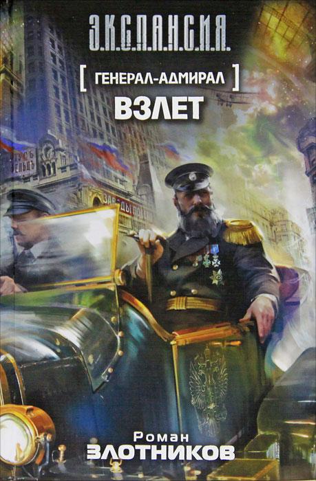 Роман Злотников Генерал-адмирал. Взлет  белый генерал адмирал макаров