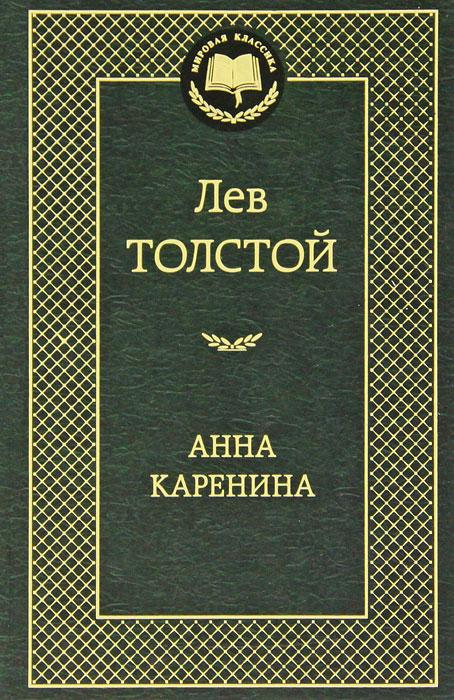 Лев Толстой Анна Каренина роман плейди леди солнце серия золотой лев