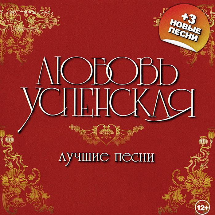 Любовь Успенская.  Лучшие песни