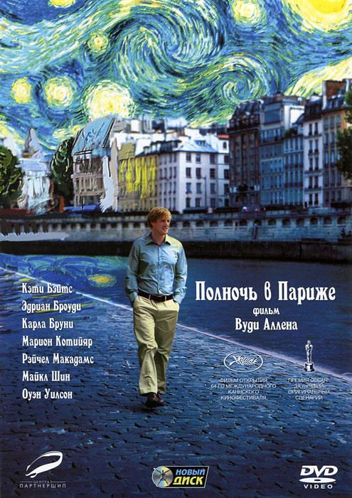 Полночь в Париже дневник памяти