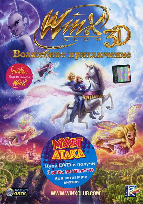 Winx Club 3D: Волшебное приключение winx club3d волшебное приключение dvd blu ray