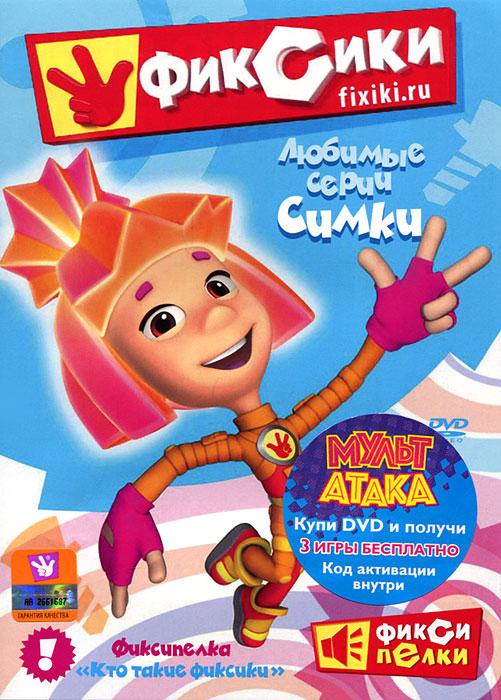 Фиксики: Любимые серии Симки фиксики симка