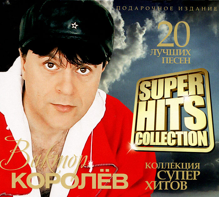 Super Hits Collection. Виктор Королев