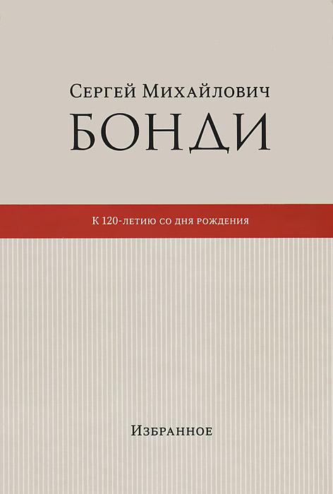 Сергей Бонди Сергей Михайлович Бонди. К 120- летию со дня рождения. Избранное цена