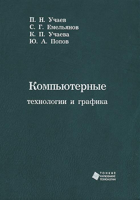П. Н. Учаев, С. Г. Емельянов, К. П. Учаева, Ю. А. Попов Компьютерные технологии и графика. Атлас