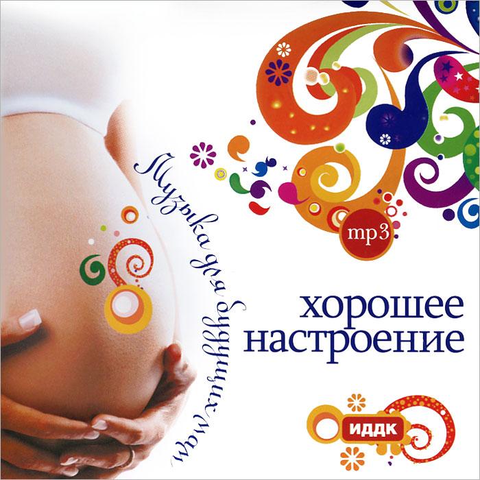 Zakazat.ru Музыка для будущих мам. Хорошее настроение (mp3)