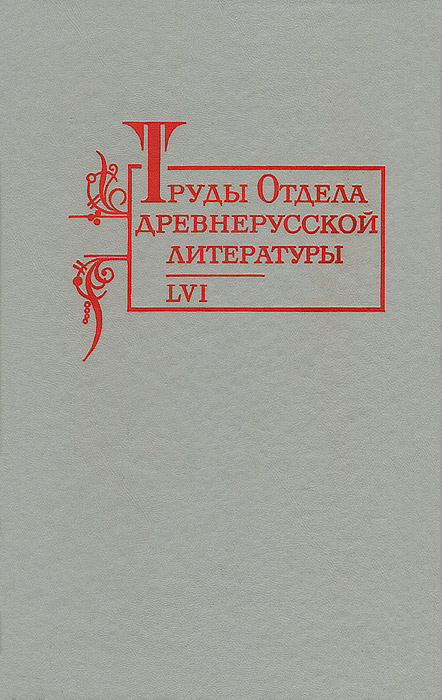 Труды Отдела древнерусской литературы. Том 56 шедевры древнерусской литературы