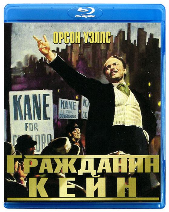 Гражданин Кейн (Blu-ray) джейн берет ружье blu ray