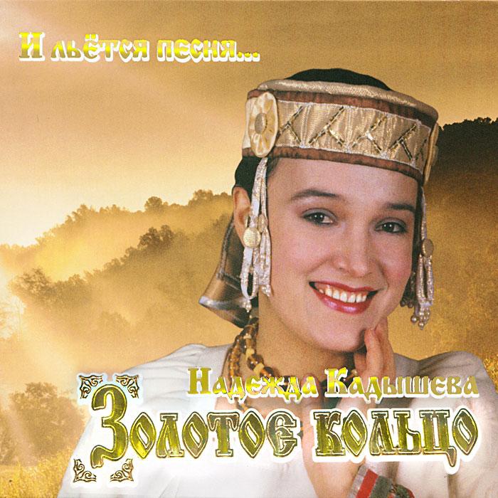 Надежда Кадышева,Ансамбль Золотое кольцо Надежда Кадышева, Золотое кольцо. И льется песня