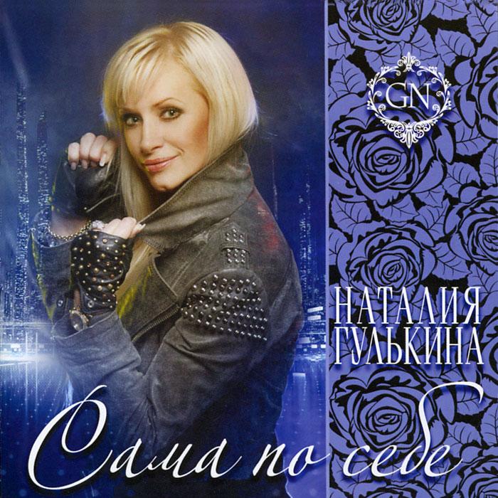 Наталия Гулькина. Сама по себе