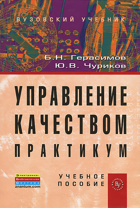 Б. Н. Герасимов, Ю. В. Чуриков Управление качеством. Практикум ю с закусова it сервисы в процессном подходе к управлению