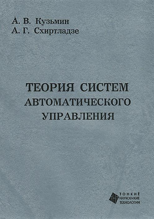 А. В. Кузьмин, А. Г. Схиртладзе Теория систем автоматического управления