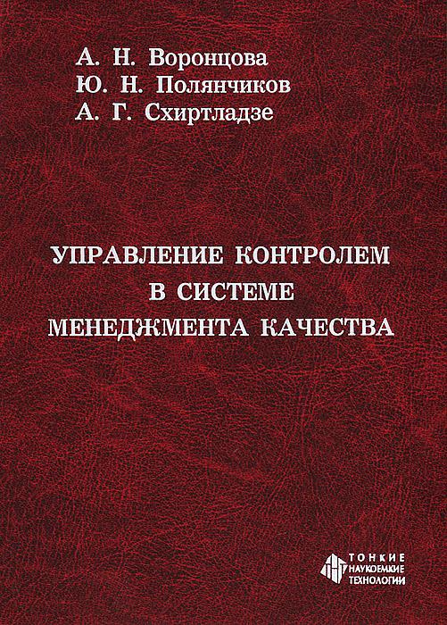 А. Н. Воронцова, Ю. Н. Полянчиков, А. Г. Схиртладзе Управление контролем в системе менеджмента качества