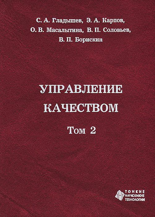 Управление качеством. В 2 томах. Том 2