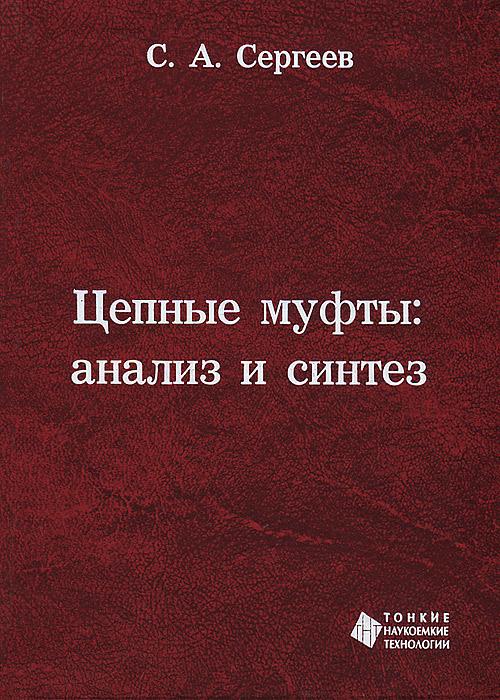 С. А. Сергеев Цепные муфты. Анализ и синтез