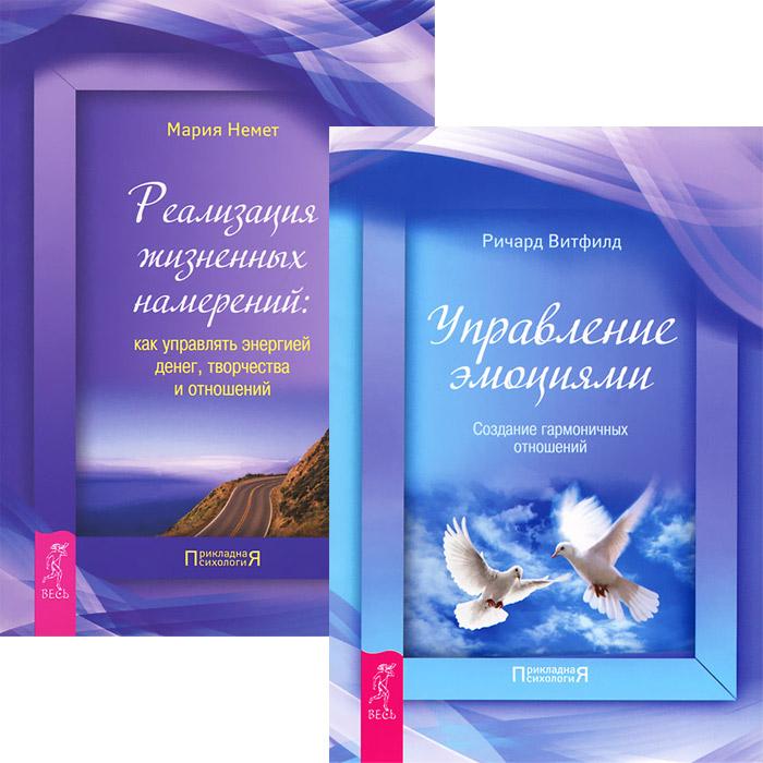 9785944352286 - Мария Немет,Ричард Витфилд: Реализация жизненных намерений. Управление эмоциями (комплект из 2 книг) - Книга