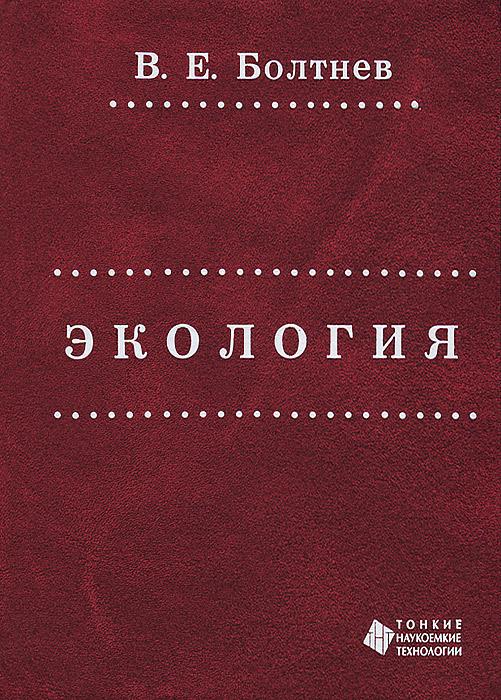 Экология. В. Е. Болтнев