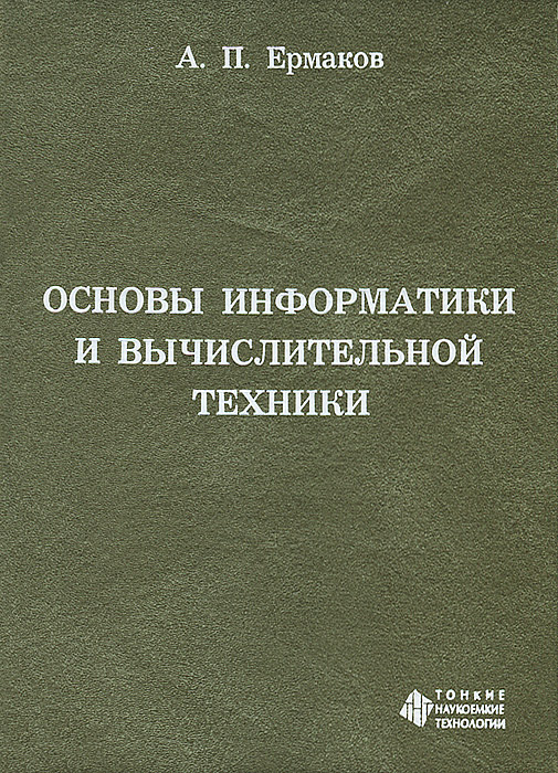 А. П. Ермаков Основы информатики и вычислительной техники ермаков а с оборудование швейного производства учебное пособие
