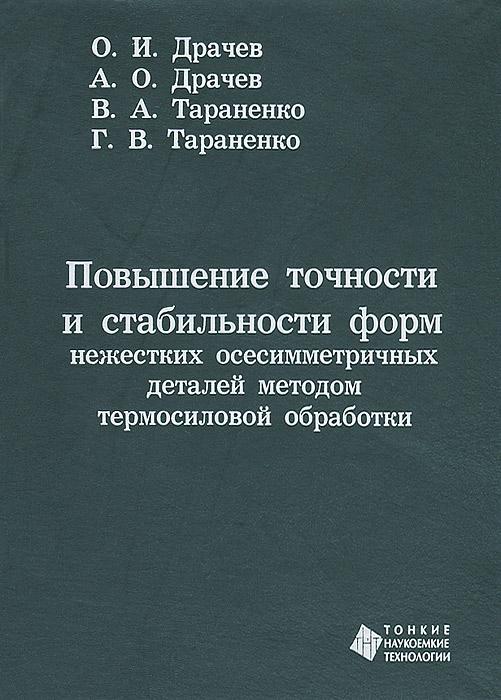 О. И. Драчев, А. О. Драчев, В. А. Тараненко, Г. В. Тараненко Повышение точности и стабильности форм нежестких осесимметричных деталей методом термосиловой обработки