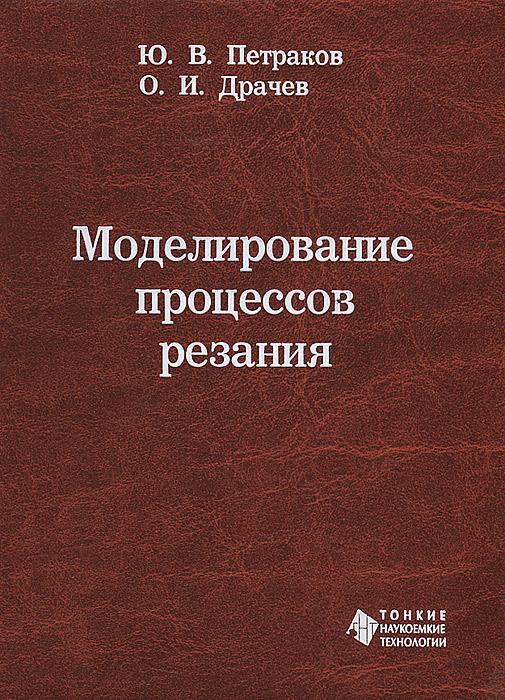 Ю. В. Петраков, О. И. Драчев Моделирование процессов резания