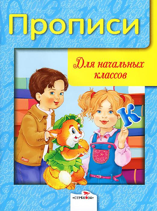 Дружок. Прописи. Для начальных классов русские художники школьный справочник для начальных классов