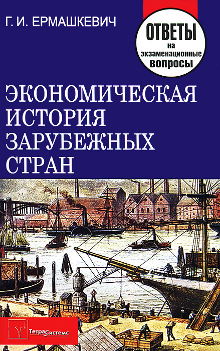История общественных движений и политических партий