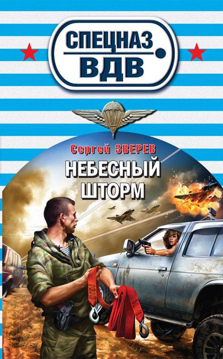 Сергей Зверев Небесный шторм