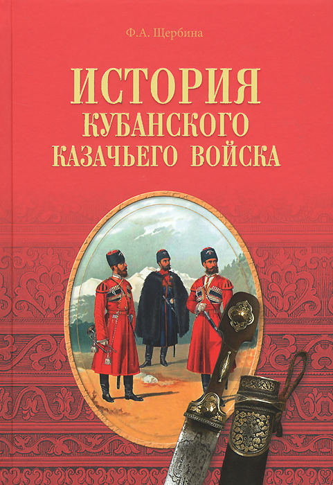 Ф. А. Щербина История Кубанского казачьего войска