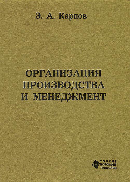 Э. А. Карпов Организация производства и менеджмент языковые основы русской ментальности учебное пособие