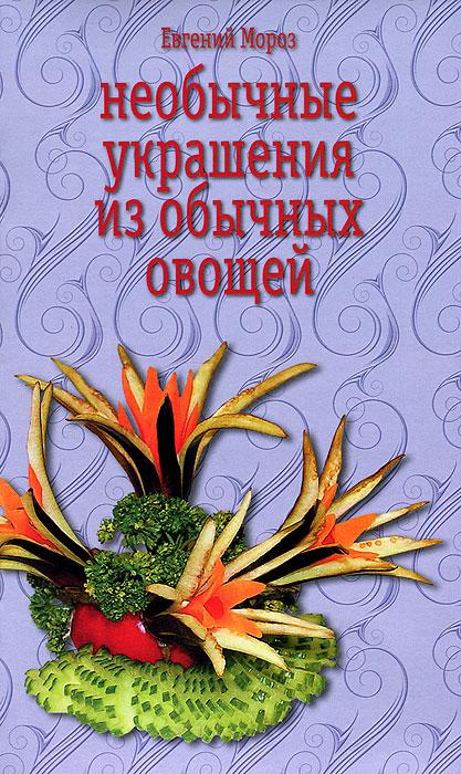 Евгений Мороз Необычные украшения из обычных овощей