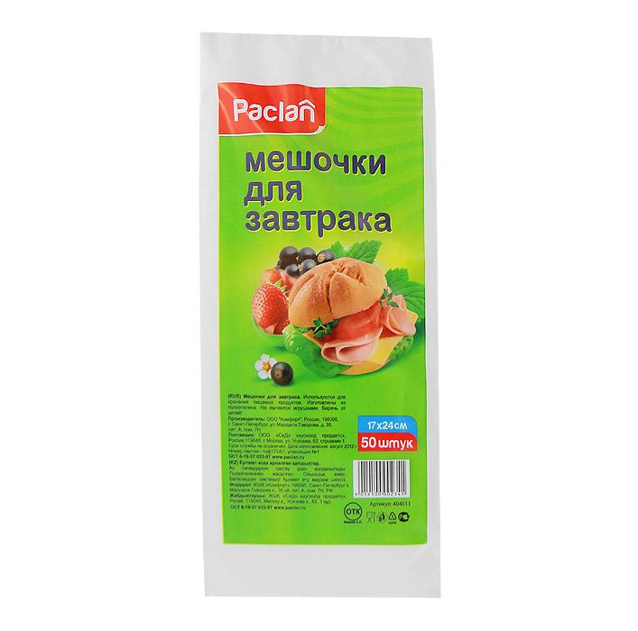 Набор мешочков для завтрака Paclan, 17 см х 24 см, 50 шт набор сундучков win max 25 х 17 х 13 см 2 шт 83605