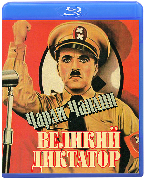 Великий диктатор (Blu-ray) великий диктатор blu ray