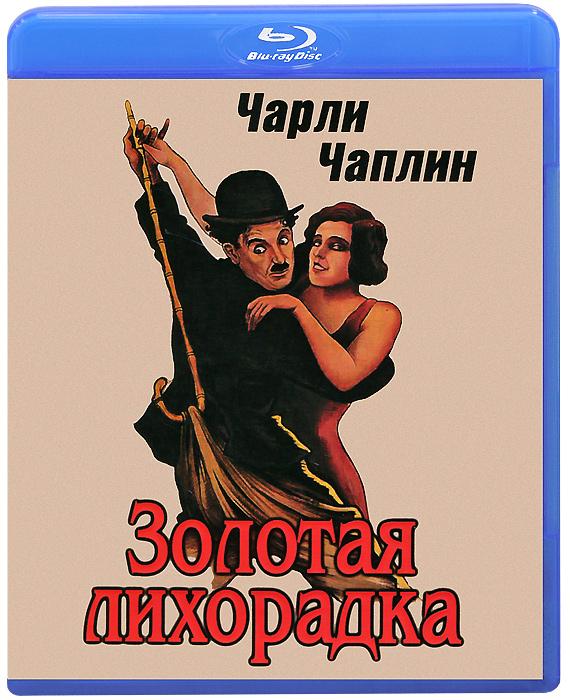 Золотая лихорадка (Blu-ray) проигрыватель blu ray lg bp450 черный